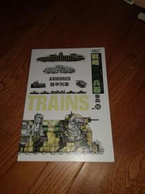 战略.战术兵器事典Vol.16 装甲列车
