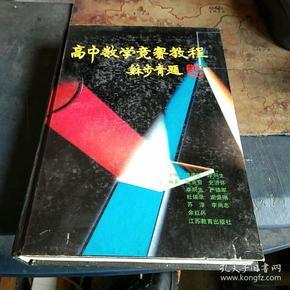 高中数学竞赛教程     大32开精装     编者  余红兵签名本 私藏