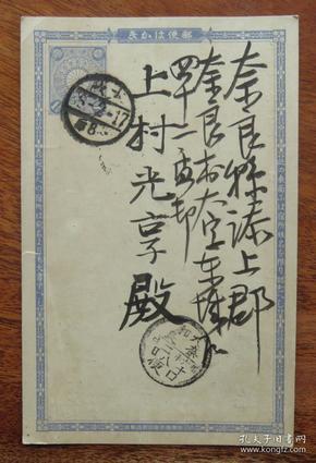 日本(1903年)明治36年2月17日(大坂寄大和奈良)1钱5厘邮资实寄明信片(57)