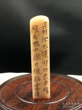 旧藏寿山石印章2.0156