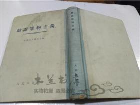 辩证唯物主义 (苏)阿历山大罗夫 人民出版社 1954年10月 大32开硬精装