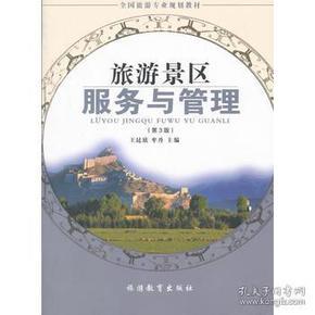 【正版】旅游景区服务与管理 王昆欣,牟丹