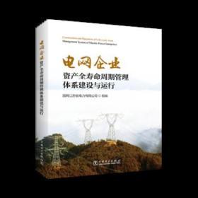 【正版】电网企业资产全寿命周期管理体系建设与运行 国网江苏省