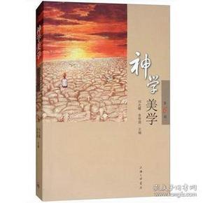 【正版】神学美学:第6辑 刘光耀,章智源
