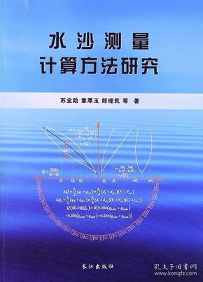 【正版】水沙测量计算方法研究 苏业助,章厚玉,郎理民等著