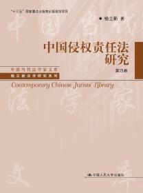 【正版】中国侵权责任法研究 杨立新著