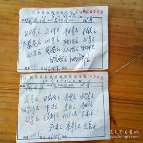 中医老处方签(1975年2张)
