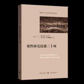【正版】质性研究技能三十项 约翰W. 克雷斯威尔(John W. Cresw