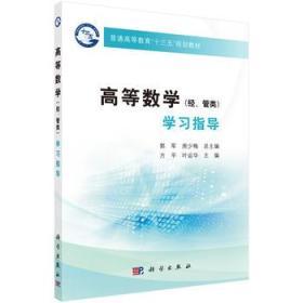 【正版】高等数学(经、管类)学习指导 方平,叶运华