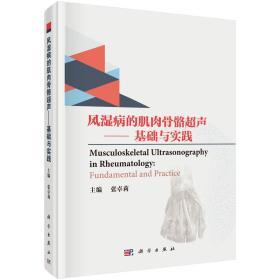 【正版】风湿病的肌肉骨骼超声:基础与实践:fundamental and prac