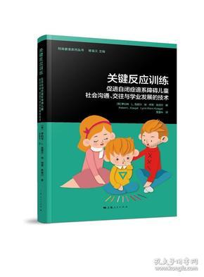 【正版】关键反应训练:促进自闭症谱系障碍儿童社会沟通、交往与