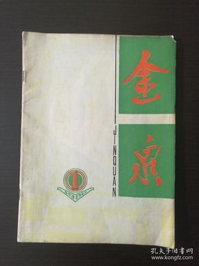 创刊号《金泉》1981年第1期