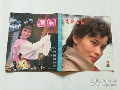 电影画报1981-2