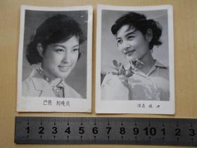 老照片【80年代,刘晓庆,陈冲】明星照2张