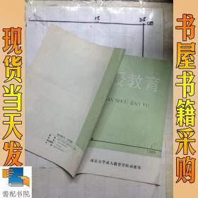 函授教育   经济版    1989    1
