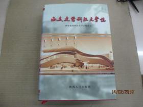 西安建筑科技大学志:1956~2000,