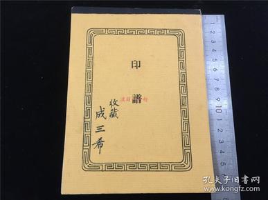 中国现代篆刻稿《成三希收藏印谱》1本,钤有50枚印,有书画家、齐白石艺术研究会会长马悦、书画家王学仲等人在80年代为日本书画家成濑隆世(成三希)刻的藏书印。华芳、光溥结婚志喜印等手打印稿本,珍贵