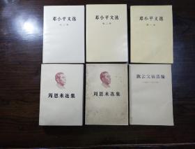 周恩來選集(上下)2冊    1984年版 鄧小平文選(1、2、3)3冊   1994年版 陳云文稿選編(1949---1956年)1冊 共6本合售,具體版次見照片