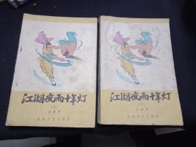 江湖夜雨十年灯2册全