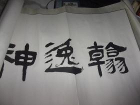 中国书协理事,广东书协主席,著名书法家陈景舒先生书法---翰逸神飞-大幅保真