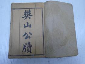 "Shanghai Wenruilou issued a four-volume volume of ""Fanshan Gonglu"" (Catalogues: Smoking in Fubian Zhongyan, ban on poppy cultivation on behalf of the Border Army, demonstration in Fengchuan in Yichuan, survey of Lubo Beach, and salt Xian, Supervisor Liu Yunyan, member of the Board of Directors of the Prosecutor's Office, detailed case study, set up official money shop instructions, served as Fuxian Chen in Weinan, Huixianhe Dongdao Xian, moved Xi'an Telegraph Bureau, Yicang Chuyiyi, moved Fuping, reopened Fantai, Fuweining County asks for warehouse short-books, asks Jingshou to return detailed drafts, to be a business representative, to return food to the warehouse, to show the food constitution, to return to Litaitai, Shanshan Bureau / Shenyang Commercial Road, and to persuade the fortress Shi, Water Conservancy Bureau, Cotton Cotton Bureau, Huilijin General Bureau ...)"