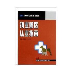 【正版】执业兽医从业指南 尹莉亚,肖光明