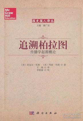 【正版】追溯柏拉图:传播学起源概论:an introduction to the stu