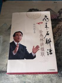 飞来石联语:孙丹林讲楹联