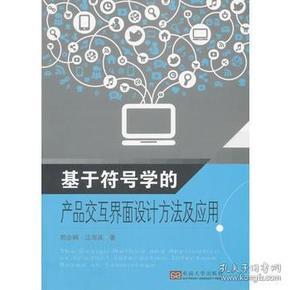 【正版】基于符号学的产品交互界面设计方法及应用 郭会娟,汪海波