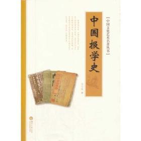 【正版】中国报学史 戈公振著