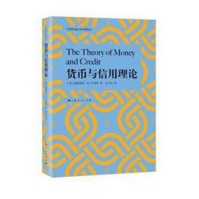 【正版】货币与信用理论 (奥)路德维希冯米塞斯(Ludwig Von M
