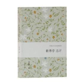 【正版】牡丹亭选评 赵山林撰