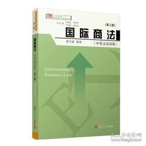 【正版】国际商法:中英文双语版 张学森