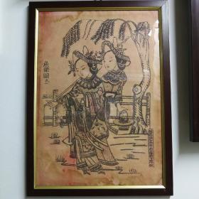 民国鱼乐图之二木板年画,明嘉靖十四年南兰隐士藏板