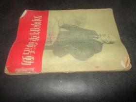 列宁的革命活动