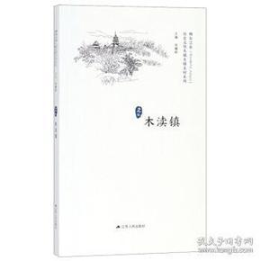 【正版】木渎镇 徐耀新