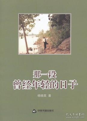 【正版】那一段曾经年轻的日子 杨晓英著