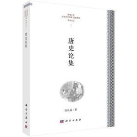 【正版】唐史论集 何汝泉著