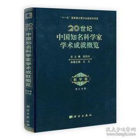 【正版】20世纪中国知名科学家学术成就概览:第三分册:数学卷 钱