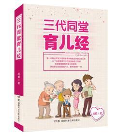 【正版】三代同堂育儿经 刘颖著