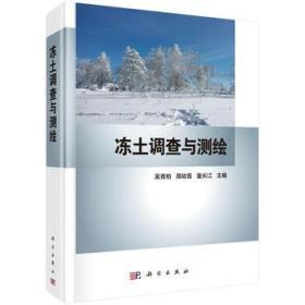 【正版】冻土调查与测绘 吴青柏,周幼吾,童长江