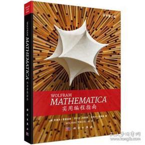 【正版】Wolfram Mathematica实用编程指南 克里夫黑斯廷斯,开