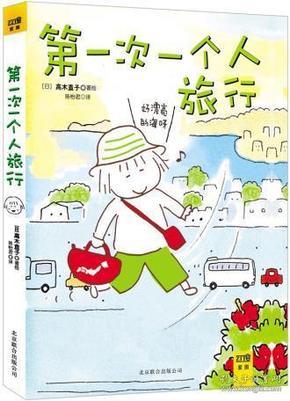 【正版】次一个人旅行 (日)高木直子著绘