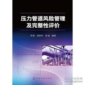 【正版】压力管道风险管理及完整性评价 刘展,俞树荣,胡斌