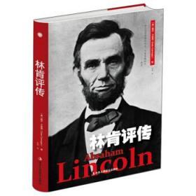 【正版】林肯评传 戴尔卡耐基(Dale Camegie)著