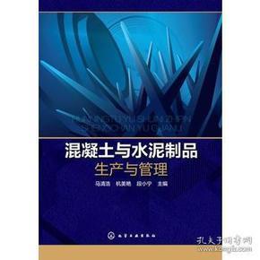 【正版】混凝土与水泥制品生产与管理 马清浩,杭美艳,段小宁