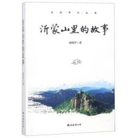【正版】沂蒙山里的故事:刘茂甲作品集 刘茂甲著