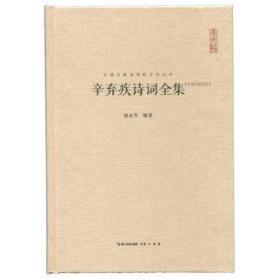 【正版】辛弃疾诗词全集:汇校汇注汇评 谢永芳