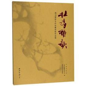 【正版】杜诗雅韵:韩天衡师生作品邀请展作品集 中国书法馆,上海
