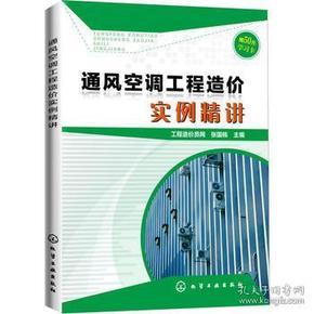 【正版】通风空调工程造价实例精讲 张国栋